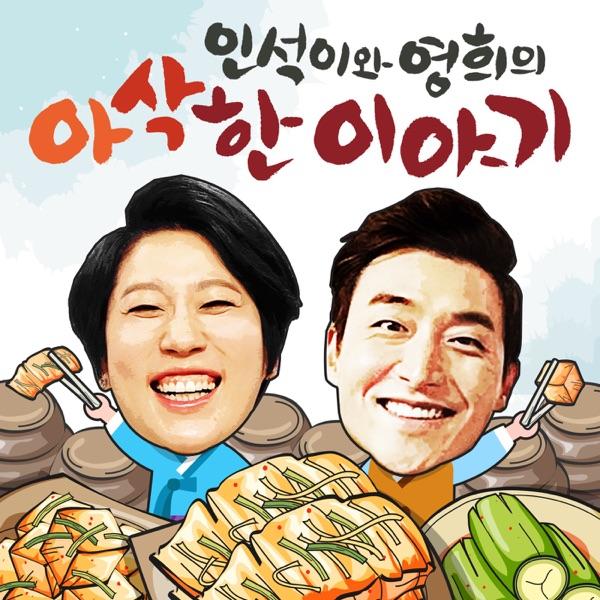 김인석 김영희의 아삭한 이야기