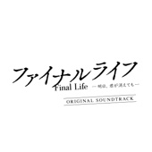 Final Life - Ashita Kimiga Kietemo (Original Motion Picture Soundtrack) - EP