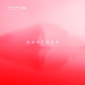 Достоин (Live)