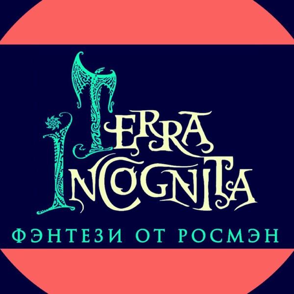 Terra Incognita. Фэнтези от Росмэн