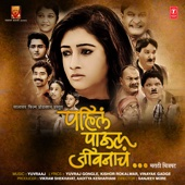 Pahile Paaul Jivnaache (Original Motion Picture Soundtrack) - EP