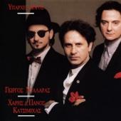 George Dalaras & Haris & Panos Katsimihas - ?p???e? ????? (Live) - EP artwork