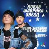 Двое (feat. MASTANK) - Гузель Хасанова
