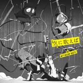 [Download] Sora Ni Utaeba MP3