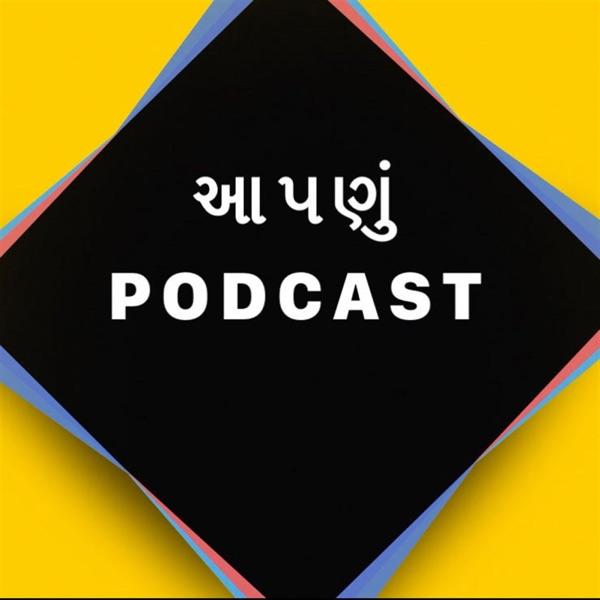 Aapdu Podcast Gujarati ma