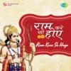 Jinke Hriday Shri Ram Base