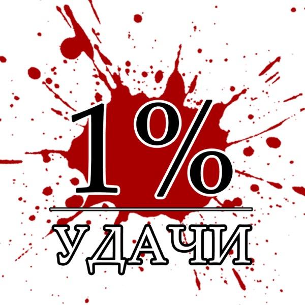 1% Удачи || Охота и Рыбалка