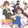 TVアニメ「りゅうおうのおしごと!」オリジナル・サウンドトラック