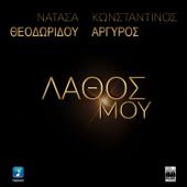 Lathos Mou - Natasa Theodoridou & Konstantinos Argiros