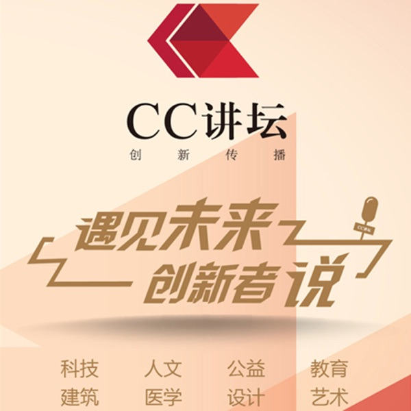 【CC讲坛】科技 未来