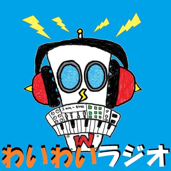 DYとYジローのわいわいラジオ