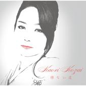 Aa Hitokoishi (30th Anniversary Version / Karaoke)
