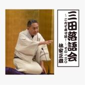 三田落語会~これぞ本寸法!~その130