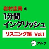 岩村圭南の1分間イングリッシュ (リスニング編Vol.1)