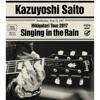 斉藤和義 弾き語りツアー2017