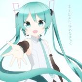Saisyo no Ippo Kara (feat. Hatsune Miku)