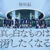 41. 真っ白なものは汚したくなる (Complete Edition) - 欅坂46