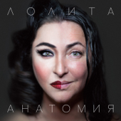 Анатомия - Lolita