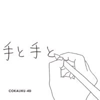 コカリクー4D - 手と手と artwork
