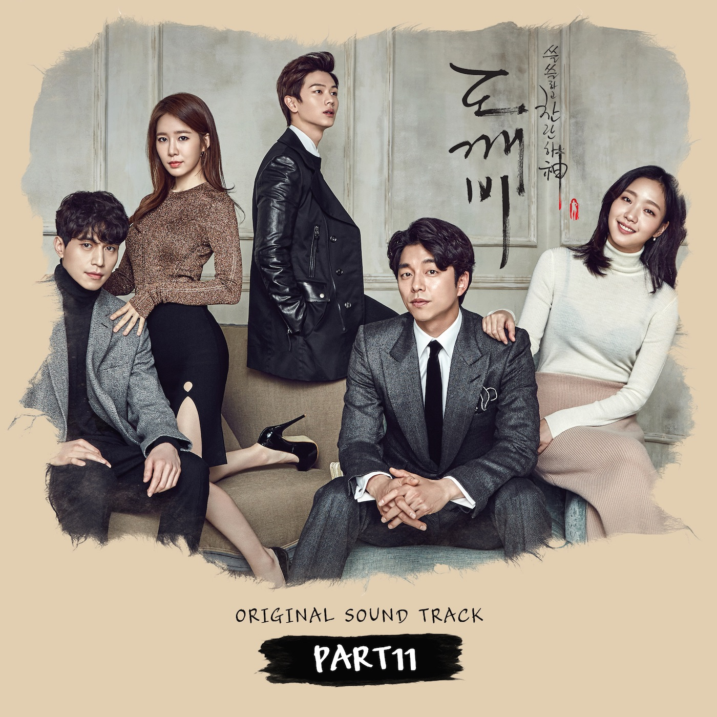 群星 - 도깨비 (Original Television Soundtrack), Pt. 11 - Single