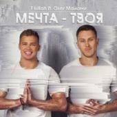 Мечта твоя (feat. Олег Майами) - T-killah