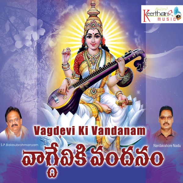 Vagdevi Ki Vandanam | S. P. Balasubrahmanyam, Usha, Rama Krishna, Nitya Santhoshini