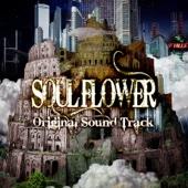 舞台 SOUL FLOWER ver.2017 ORIGINAL SOUND TRACK