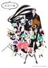 TVアニメ「宝石の国」EDテーマ「煌めく浜辺」 - Single