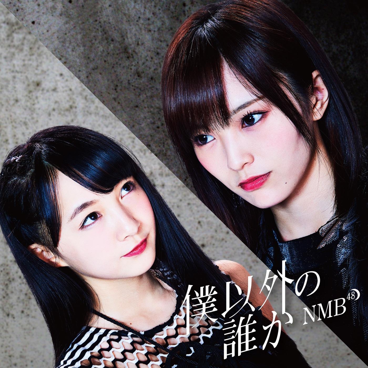 NMB48 - 僕以外の誰か (劇場盤) - EP