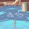 雨とペトラ - Single