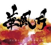 Tsuki Ni Terasare, Kaze Ni Yureru Hana - EP