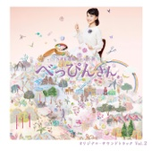 NHK連続テレビ小説「べっぴんさん」オリジナル・サウンドトラックVol.2