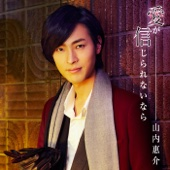 Ai Ga Shinjirarenainara Daiyaban - EP