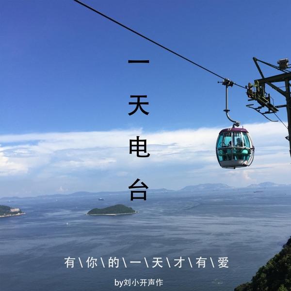 一天电台by刘小开