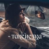 Таксистка - Vova Zabytyi & T1One