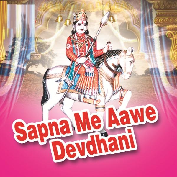 Sapna Me Aawe Devdhani - EP | Om Singh Rawat