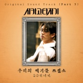 Writing Our Stories - SG Wannabe