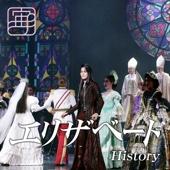 HISTORY ~'16 Cosmos - EP