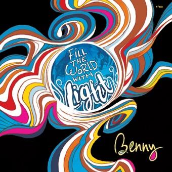 Fill the World With Light – Benny Friedman