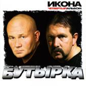 Малец - Gruppa Butyrka