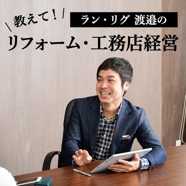 ラン・リグ渡邉の「教えて!リフォーム・工務店経営」