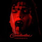 Кровожадность - Constantine