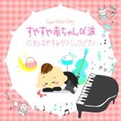 すやすや赤ちゃんα波 ぐっすりおやすみクラシックピアノ