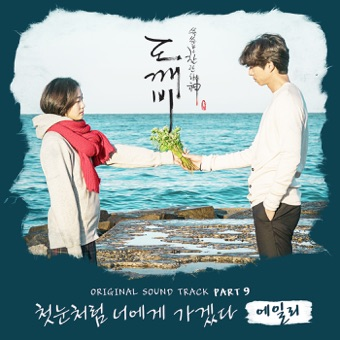 Guardian (Original Television Soundtrack), Pt. 9 – Single – Ailee