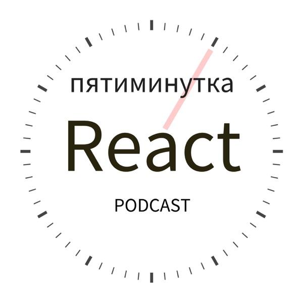 Пятиминутка React