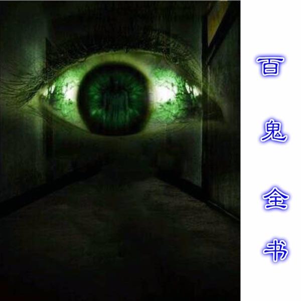百鬼全书(萌小祺祺播讲,作者夜灵龙正版授权)
