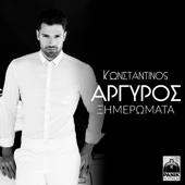 Ximeromata - Konstantinos Argiros