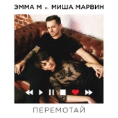 Перемотай (feat. Миша Марвин) - ЭММА М