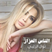 Nawal Al Zoghby - Al Nas Al 3ozzaz artwork