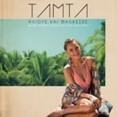 Tamta - Ilious Ke Thalasses artwork